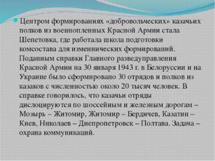 Центром формированиях «добровольческих» казачьих полков из военнопленных Крас