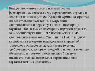 Внедрение коммунистов в изменнические формирования, деятельность партизанских