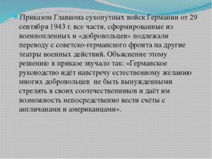 Приказом Главкома сухопутных войск Германии от 29 сентября 1943 г. все части,
