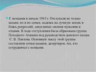 С немцами в начале 1943 г. Отступали не только казаки, но и их семьи, надеясь