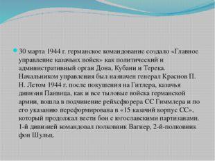 30 марта 1944 г. германское командование создало «Главное управление казачьи