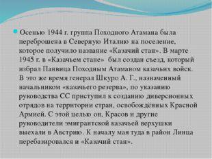 Осенью 1944 г. группа Походного Атамана была переброшена в Северную Италию на