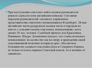 При наступлении советских войск казачьи руководители решили сдаться в плен ан