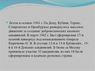 Летом и осенью 1941 г. На Дону, Кубани, Тереке, Ставрополье и Оренбуржье разв