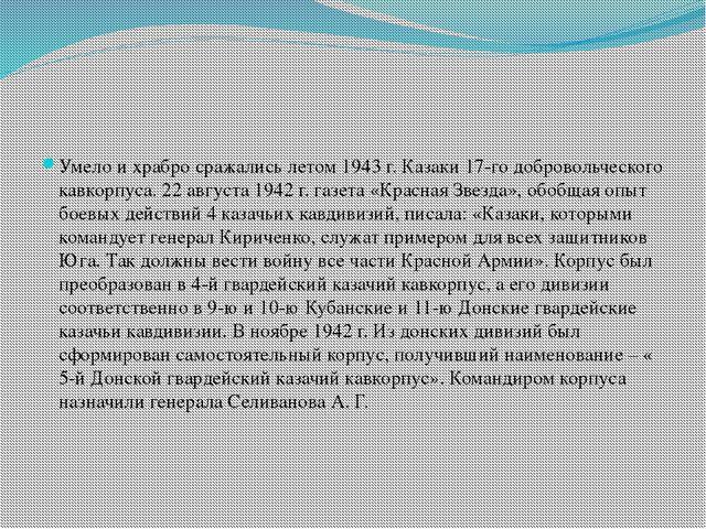 Умело и храбро сражались летом 1943 г. Казаки 17-го добровольческого кавкорпу...