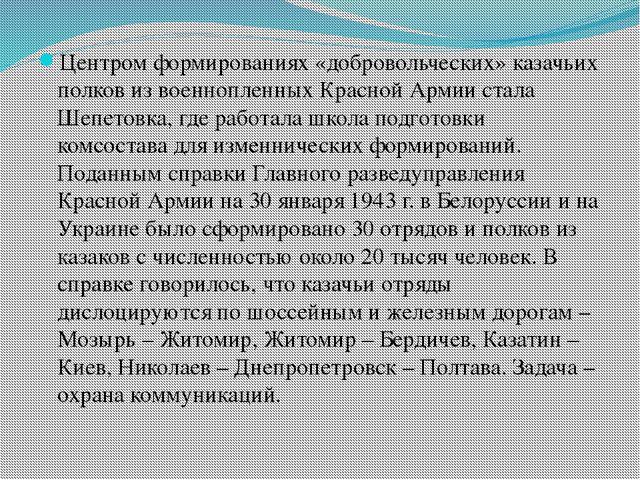 Центром формированиях «добровольческих» казачьих полков из военнопленных Крас...