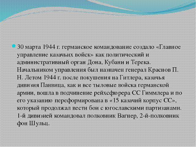 30 марта 1944 г. германское командование создало «Главное управление казачьи...