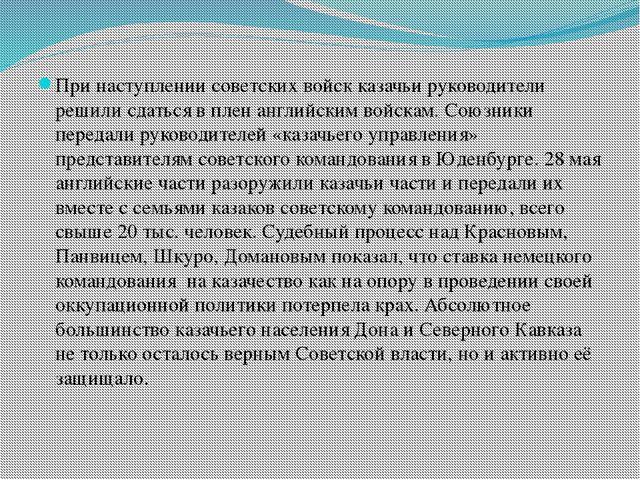 При наступлении советских войск казачьи руководители решили сдаться в плен ан...