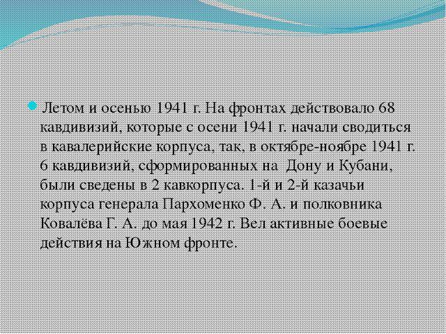 Летом и осенью 1941 г. На фронтах действовало 68 кавдивизий, которые с осени...