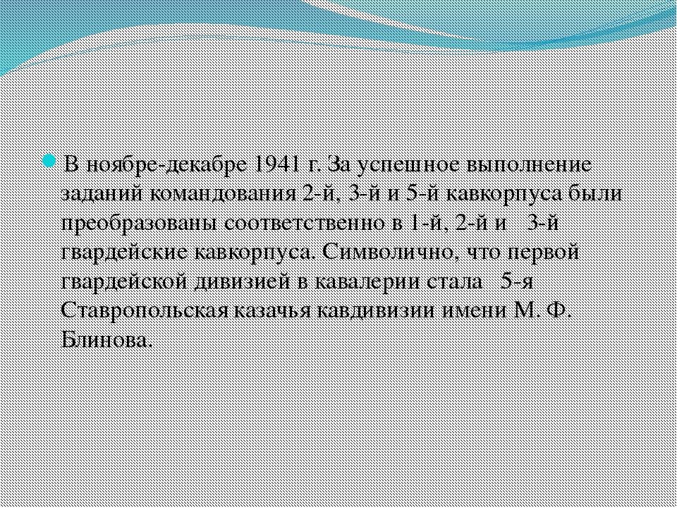 В ноябре-декабре 1941 г. За успешное выполнение заданий командования 2-й, 3-й...