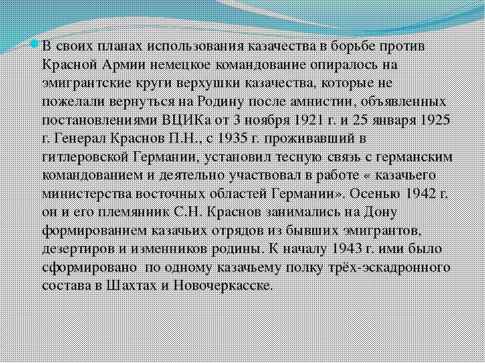 В своих планах использования казачества в борьбе против Красной Армии немецко...