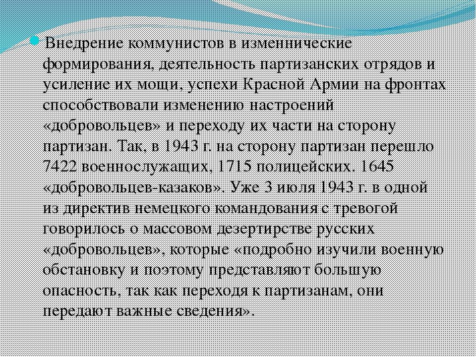 Внедрение коммунистов в изменнические формирования, деятельность партизанских...