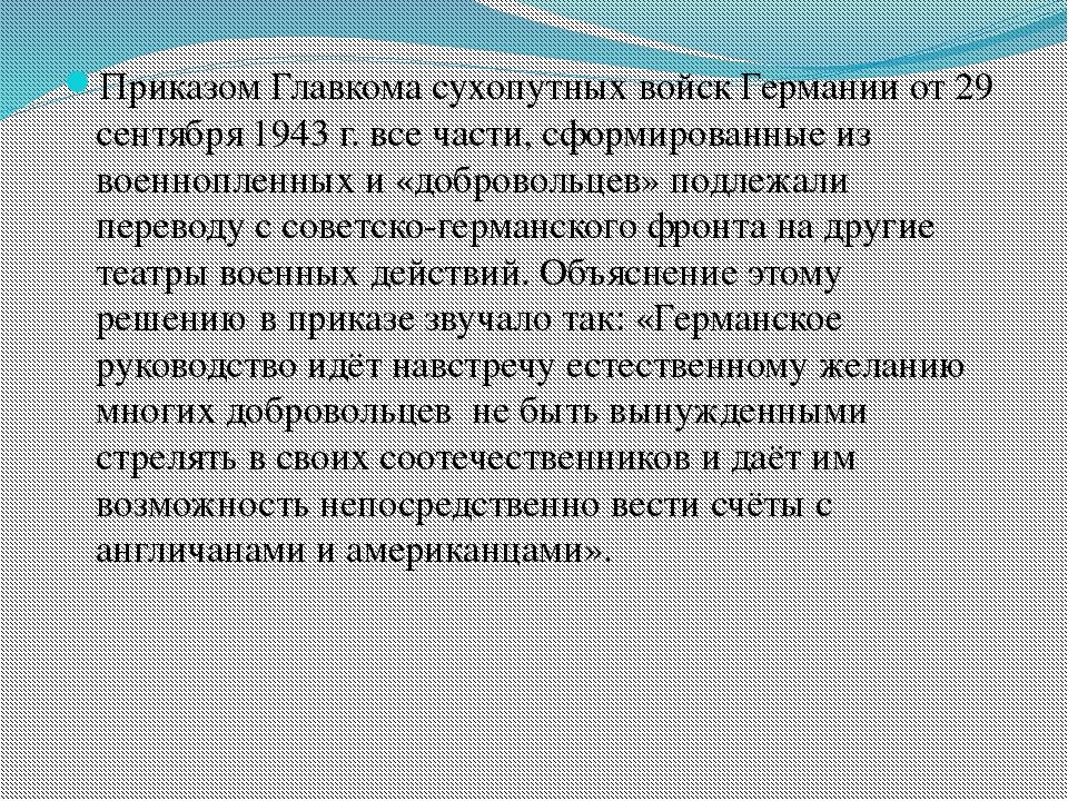 Приказом Главкома сухопутных войск Германии от 29 сентября 1943 г. все части,...