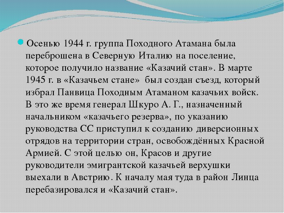 Осенью 1944 г. группа Походного Атамана была переброшена в Северную Италию на...