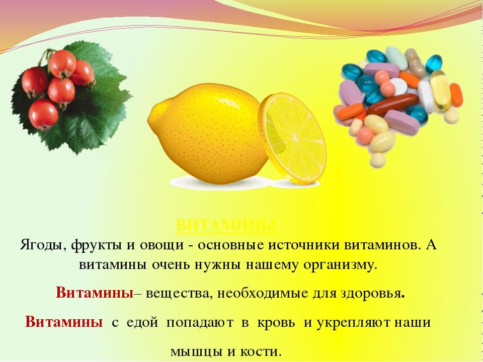 Сценка поздравление от овощей витаминов