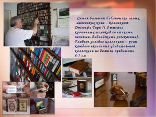 Самая большая библиотека самых маленьких книг – коллекция Джозефа Тари (4,5