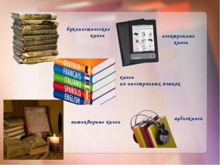 аудиокниги электронные книги антикварные книги книги на иностранных языках бу
