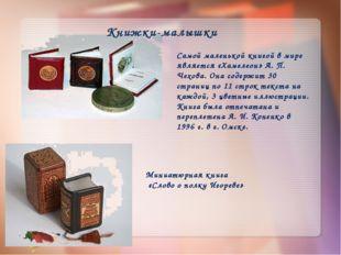 Самой маленькой книгой в мире является «Хамелеон» А. П. Чехова. Она содержит