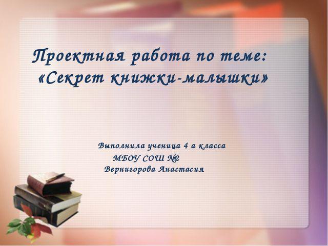 Проектная работа по теме: «Секрет книжки-малышки» Выполнила ученица 4 а класс...