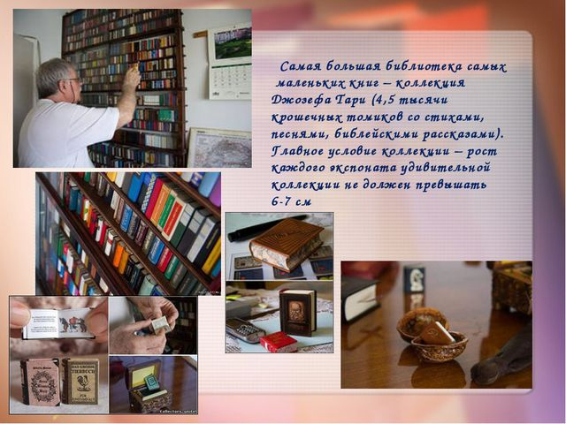 Самая большая библиотека самых маленьких книг – коллекция Джозефа Тари (4,5...