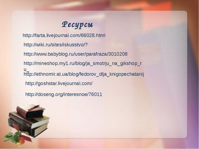 Ресурсы http://farta.livejournal.com/66028.html http://wiki.ru/sites/iskusst...