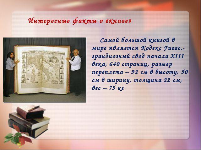Интересные факты о «книге» Самой большой книгой в мире является Кодекс Гигас....