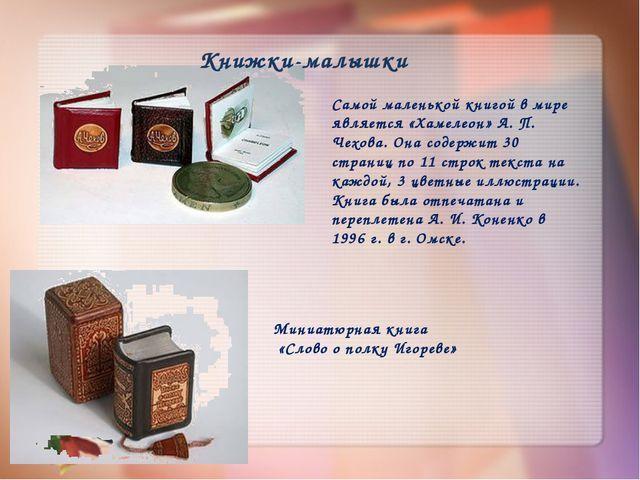Самой маленькой книгой в мире является «Хамелеон» А. П. Чехова. Она содержит...