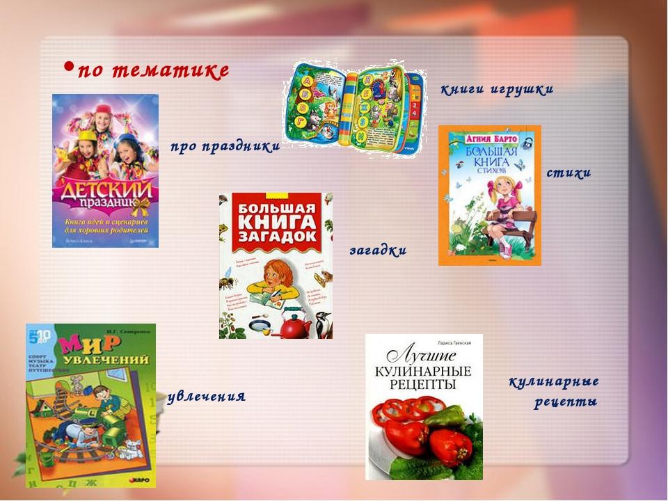 •по тематике про праздники книги игрушки загадки стихи увлечения кулинарные р...