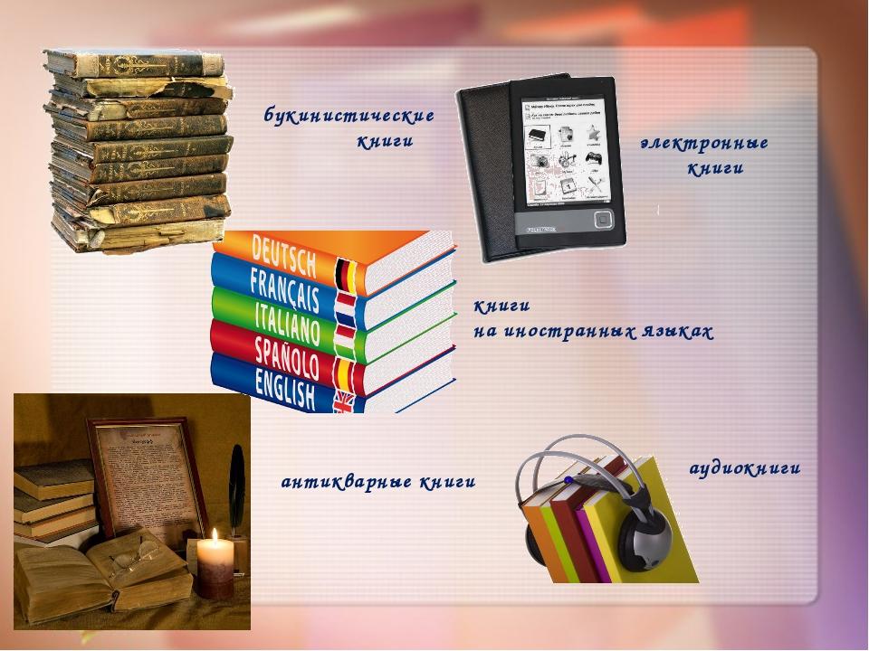 аудиокниги электронные книги антикварные книги книги на иностранных языках бу...