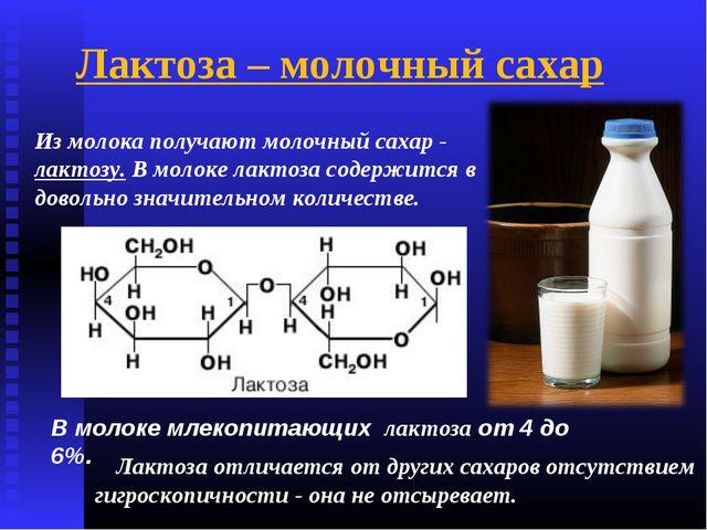 Из молока получают молочный сахар - лактозу. В молоке лактоза содержится в до...