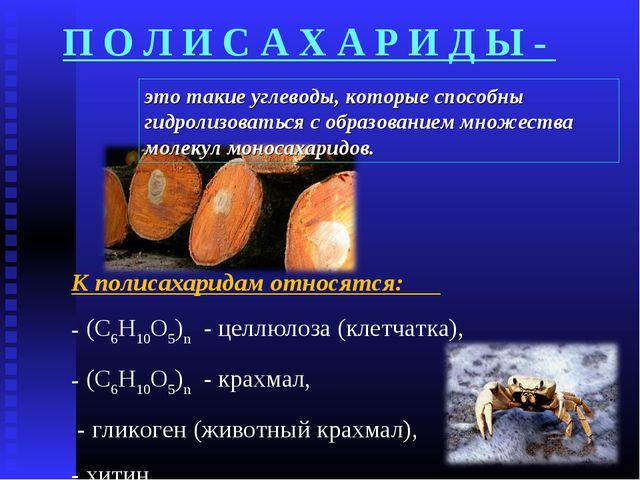 П О Л И С А Х А Р И Д Ы - это такие углеводы, которые способны гидролизоватьс...