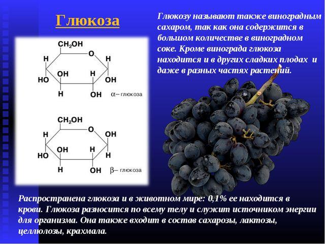 Глюкозу называют также виноградным сахаром, так как она содержится в большом...