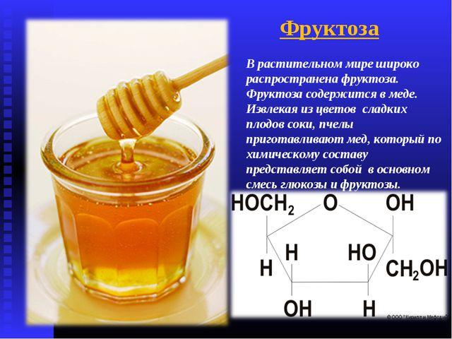 В растительном мире широко распространена фруктоза. Фруктоза содержится в мед...