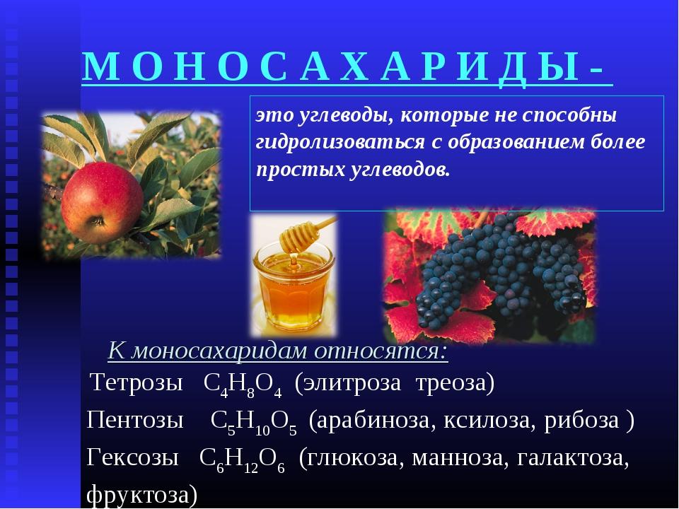 М О Н О С А Х А Р И Д Ы - К моносахаридам относятся: Тетрозы С4Н8О4 (элитроза...