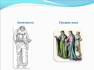 Античность Средние века