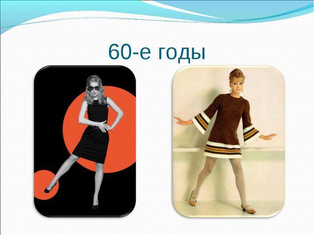 60-е годы