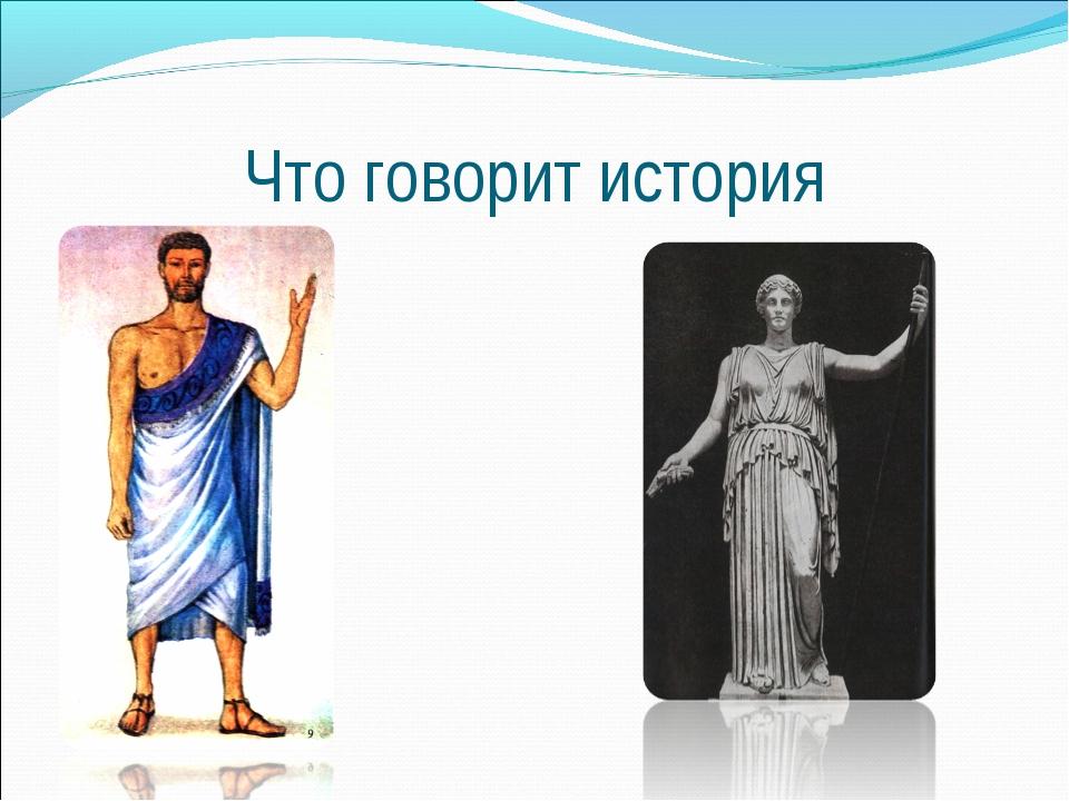 Что говорит история