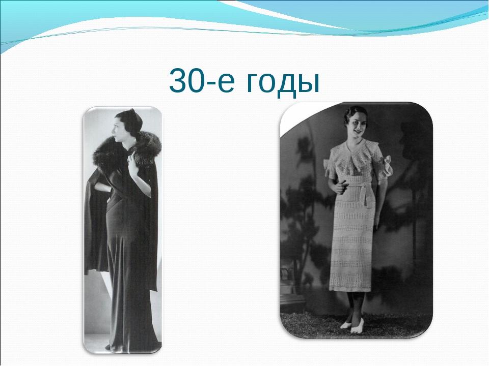 30-е годы