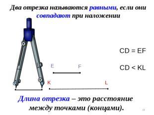 C D E F L K CD = EF CD < KL Два отрезка называются равными, если они совпадаю