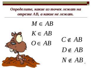 Определите, какие из точек лежат на отрезке АВ, а какие не лежат. *
