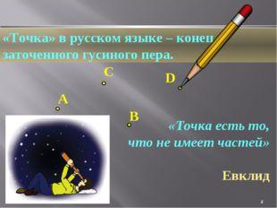 «Точка» в русском языке – конец заточенного гусиного пера. A C B D «Точка ест
