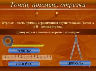 Точки, прямые, отрезки Отрезок – часть прямой, ограниченная двумя точками. То
