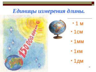 Единицы измерения длины. 1см 1мм 1км 1дм 1 м *