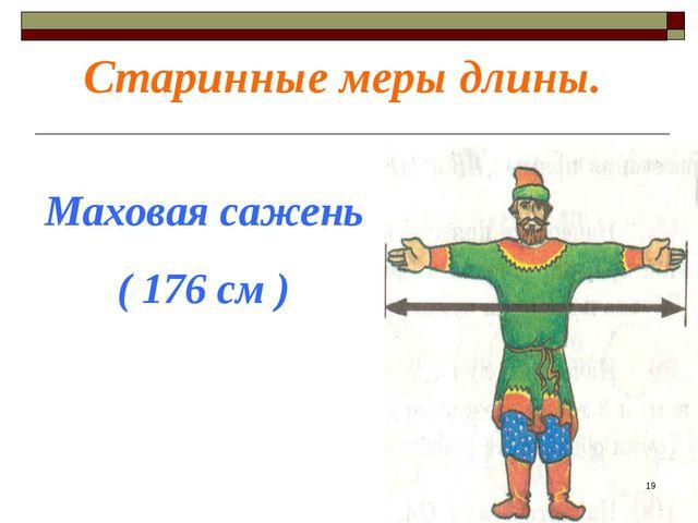 Старинные меры длины. Маховая сажень ( 176 см ) *