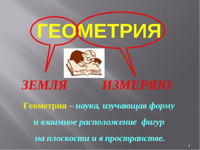 Геометрия – наука, изучающая форму и взаимное расположение фигур на плоскости...