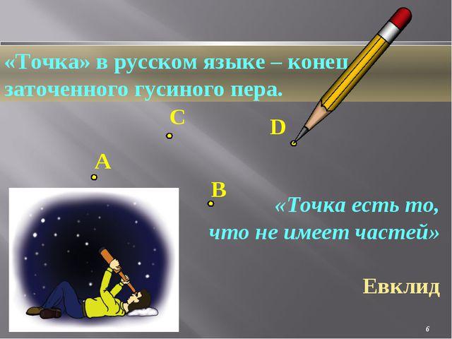 «Точка» в русском языке – конец заточенного гусиного пера. A C B D «Точка ест...