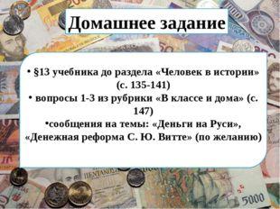 Домашнее задание §13 учебника до раздела «Человек в истории» (с. 135-141) воп