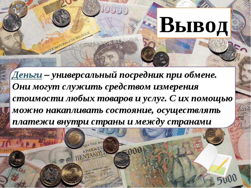 Деньги – универсальный посредник при обмене. Они могут служить средством изме...