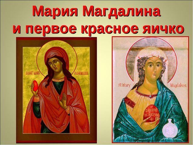 Мария Магдалина и первое красное яичко