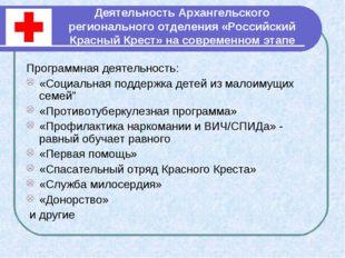 Деятельность Архангельского регионального отделения «Российский Красный Крест